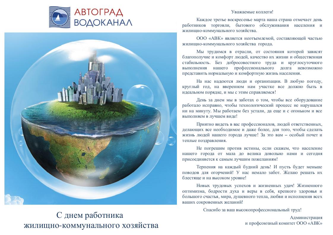 Поздравления с Днем Работника Водоканала - Коллекция