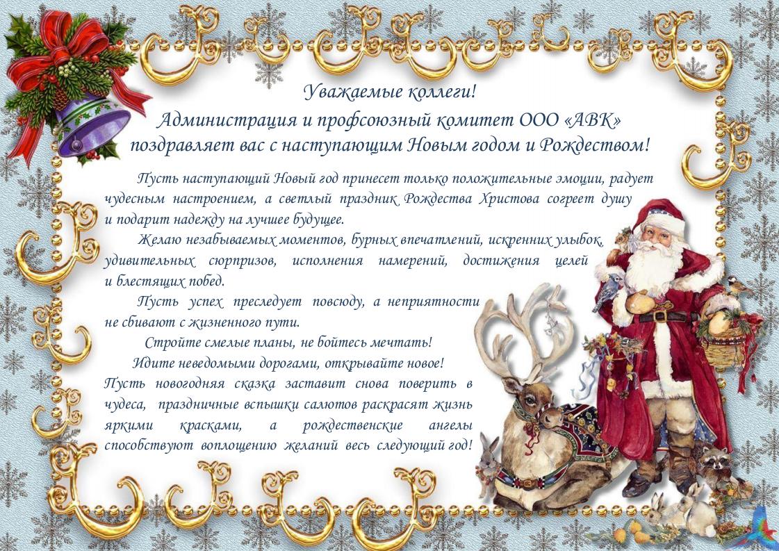Поздравление с новым годом для чиновника